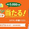 伊藤園 茶カテキングッズなどが総計5,000名に当たる!