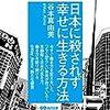 日本企業が男尊女卑な理由