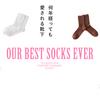 靴下屋(Tabio)のソックスを、最も安く(お得に)購入する方法