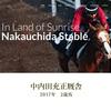 中内田充正厩舎の期待の2歳馬('17年)をズバっと解説!&私的なベスト3を発表
