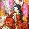 7/20 読了本『十三歳の誕生日、皇后になりました。3』石田リンネ