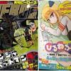 『ひるねぶる。』コミックス第1巻4月5日発売!ヒーローズ5月号より正式連載スタート