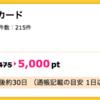 【ハピタス】Yahoo! JAPANカードで5,000pt!さらに最大11,111円相当のTポイントプレゼントも!