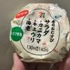 セブンイレブン 寿司おむすびサラダ  カニカマ キュウリ 海老 食べてみました  近畿限定