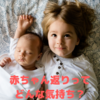 【子どもの気持ちになってみる】赤ちゃん返りってどんな気持ち?