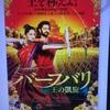 バーフバリ 王の凱旋【ネタバレ注意】