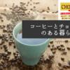 鉄板!【コーヒーには「チョコパイ」】丸山珈琲・鈴木樹バリスタの提案