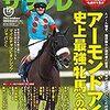 2018.12 サラブレ 2018年12月号 アーモンドアイ ~史上最強牝馬への道~/武豊騎手が語る JRA4000勝と仏遠征