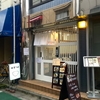 【今週のラーメン2366】 中華そば こてつ (東京・下北沢) つけ麺+菊正宗グラス冷酒+α
