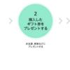 【終了】Amazonギフト券(配送タイプ) 5,000円購入で最大1,000ポイント〜2019年7月16日まで 在庫限り プライム会員対象