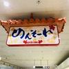 【風間担のJGC修行】18レグ目 羽田~沖縄 セルフプロデュースの沖縄アイランドホッピングツアー