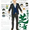 【WORK】「芝中学校・芝高等学校ポスター・カレンダー」(学校法人芝学園)2020年度版