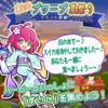 第2回プワープ夏祭り!超激辛・チャンスボス超激辛 攻略(追記)