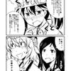 艦これ漫画 「酔い」