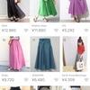 【ZOZOTOWN】人気スカートの類似品を安い価格で探してみた