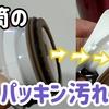 水筒のゴムパッキンが汚れたらこれで一発解決!