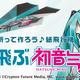 空飛ぶ初音ミク 動画アップ!