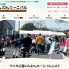 都心最大級ドッグイベント!4月13日14日開催!!