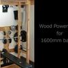 1600mmのバーベルが使用できるコンパクトな木製パワーラックを自作