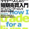 テクニカル関連書籍