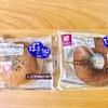 ローソンのブランパンシリーズ新発売のブランのあんぱんとブランのドーナツを食べてみたよ!【ダイエットの食事】