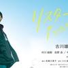 【日本映画】「リスタートはただいまのあとで〔2020〕」を観ての感想・レビュー