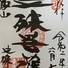 御朱印集め 比叡山延暦寺東塔エリア2(HieizanEnryakuji-Todoarea2):滋賀