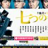 『七つの会議』:映画感想