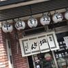 【京都深草 中華】西海 ~皿うどんが有名~