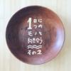 思い出の木の皿[断捨離したもの9/5]