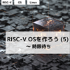 RISC-V OSを作ろう (5) ~ 時限待ち