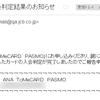 今更ですが、ANA To Me CARD PASMO JCB(ソラチカカード)を作りました。