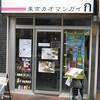 日本でカオマンガイ専門店という挑戦 - 東京カオマンガイ