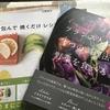 【64日目】我が家の野菜レシピ【バーティカルプルはサボりました)
