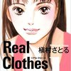 Real Clothes/槇村さとる 全13巻