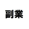 「あと1万円の副業」にはクラウドソーシングがおすすめ!
