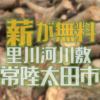 申し込み不要 里川河川敷の伐採木の無償配布があります 常陸太田市