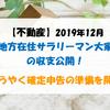 【不動産】2019年12月 地方在住サラリーマン大家の収支公開! ようやく確定申告の準備を開始!