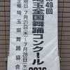 第49回埼玉全国舞踊コンクール2016最終結果速報