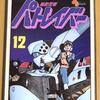 歴代ロボット漫画No.1『機動警察パトレイバー』ストーリーが違うアニメ版も熱い