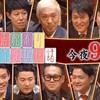 『人志松本のすべらない話2019』 笑いはやっぱり人間にとって最高の薬  人生にもっと笑いを!