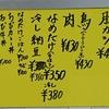 藤沢駅の地下道にある立ち食いそば屋「新月」で豚カツそばを食べた。