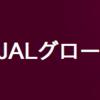 2017年 JAL JGC修行 <回数修行> 始めました!