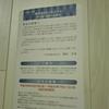FJネクスト(8935)から優待案内が到着~1500円分のカタログギフトと優待利用券~