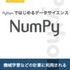 新ブック『Python実践 Pythonではじめるデータサイエンス NumPy 演習編』をリリースしました