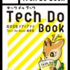 技術書典6での書籍頒布&スポンサー協賛のご報告