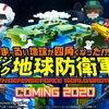 D3新作『地球防衛軍6』『デジボク地球防衛軍』の2本が発表!
