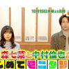 中村倫也company〜「初・・モニタリング〜」