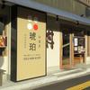 【オススメ5店】緑区・南区・天白区・瑞穂区(愛知)にある海鮮丼が人気のお店