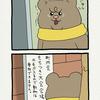悲熊「もちつき大会」